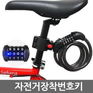 장착 번호키 자전거 열쇠 잠금장치 키 자물쇠 락 용품