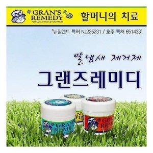 그랜즈래미디 발냄새/신발악취해결 그랜즈레미디(GRANS REMEDY)