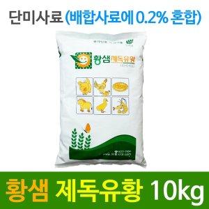 황샘제독유황10kg - 법제유황/단미사료/돼지/오리 외