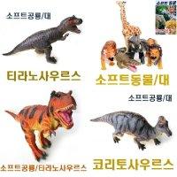 공룡장난감 소프트공룡 동물뱀 공룡피규어 공룡 쥬라