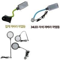 작업등 LED 집게 자바라 자석 현장용 간이조명 다용도