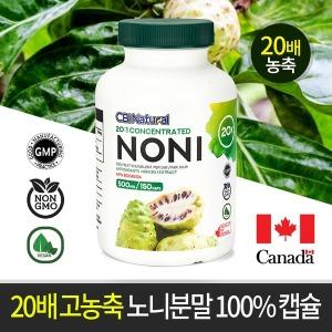 20배 고농축 노니분말 150야채캡슐/캐나다생산 직발송