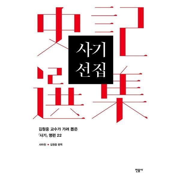 사기 선집  민음사   사마천