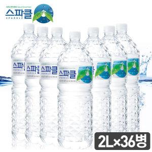 생수2리터 무료배송/ 한달분량  스파클 생수 2리터 6병(6팩) - 총36병