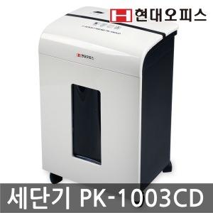 문서세단기 PK-1003CD 파쇄기/세절기/중형세단
