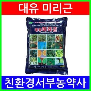미리근 대유미리근500g 필수미량요소 비료