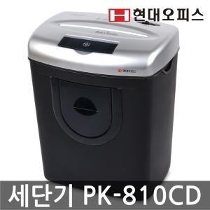 문서세단기 PK-810CD 가정용 사무용 파쇄기 세절기
