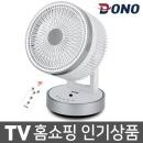 도노 써큘레이터 에어 서큘레이터 공기순환기 SYC-201