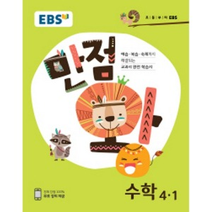 EBS 초등 기본서 만점왕 수학 4-1 (2020년)