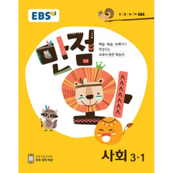 EBS 초등 기본서 만점왕 사회 3-1 (2018년)