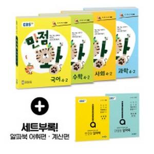 EBS 초등 기본서 만점왕 세트 3-2 (2018년) (전4권)