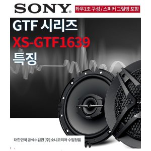 소니코리아 수입정품 소니 XS-GTF1639 카스피커 6.5