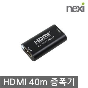 케이블 길이 증폭기 연장기 /HDMI 40m 리피터 NX303