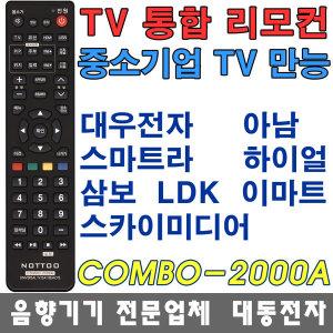 콤보-2000A TV만능 리모컨 티바 하이얼 삼보 인켈 LED