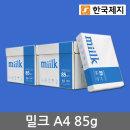 밀크 A4용지 85g  2박스(5000매) A4 복사용지 복사지