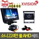 224만화소AHD후방카메라+9인치모니터세트/대형차