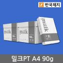 밀크 PT A4용지 90g 2박스/5000매 A4 복사용지 복사지