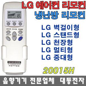 20015H LG 에어컨 리모컨 냉난방 거치대 포함 휘센
