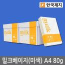 밀크베이지 A4용지 80g 2박스(5000매) 미색 A4 복사지