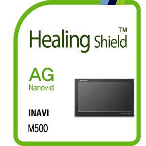 힐링쉴드 아이나비 M500 네비게이션 AG Nanovid 저반사 지문방지 보호필름 1매(HS1764204)