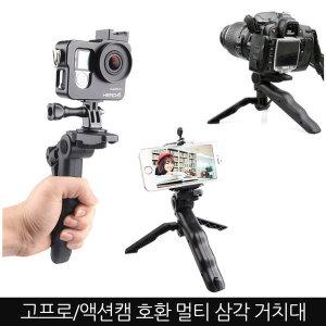 고프로/카메라 호환 다기능 변형 삼각대/모노포드