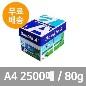 (더블에이) A4 복사용지(80g) 500매x5권 2500매