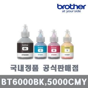 본사정품BT-6000BK(DCP-T300/T500W/T700W/MFC-T800W)