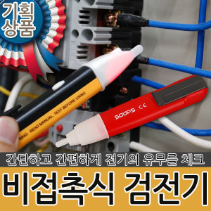 비접촉식 검전기 테스터기 단선 누전 멀티미터 공구