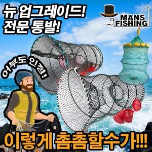 바다통발/민물통발/살림망/어포기/다슬기수경