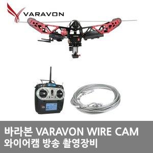 바라본 WIRE CAM/와이어캠/방송 영상 촬영장비