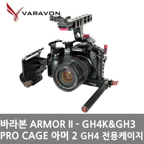 바라본 ARMOR II-GH4K/GH3 PRO CAGE /아머 2 GH4