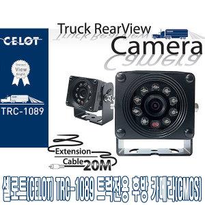 셀로트(CELOT) TRC-1089 트럭전용 후방카메라(CMOS)
