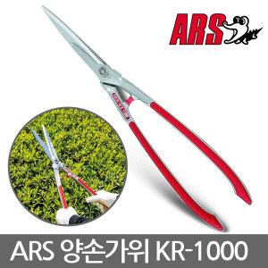 ARS 아로스 양손가위 KR-1000 전정조경가위 전지가위