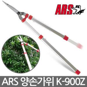 ARS 양손가위 K-900Z 전정조경가위 전지가위 3단 신축