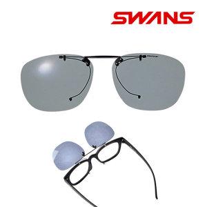 일본 SWANS 편광 클립 선글라스 SCP-4/5 클립온