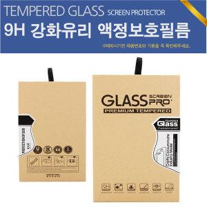 LG 지패드2 8.0 강화유리필름