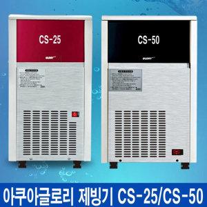 아쿠아 글로리 업소용 제빙기 CS-25 1일 생산량 25kg