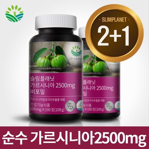 (2+1) 가르시니아2500mg 비포밀 다이어트식품 HCA