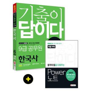 9급 공무원 한국사 6개년 기출문제집 2019 +파워노트제공