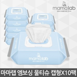 마마랩아기물티슈 뽀송한엠보 간편한캡형물티슈X10팩