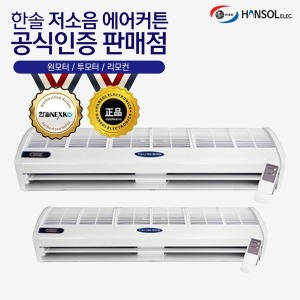 한솔 소형 업소용 에어커튼 FM-CMR09 원모터 DK