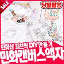 민화 캔버스 액자 (무지) /패브릭 DIY 만들기