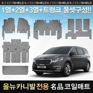 명품언더쉴드 코일매트 올뉴/더뉴카니발 7/9/11인승