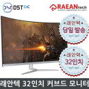 DST o래안텍o 32인치 커브드 게이밍 모니터 G32CF165W