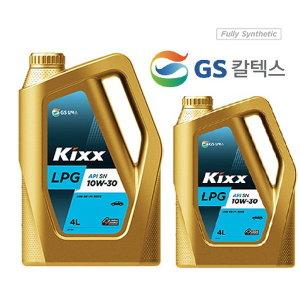 GS/Kixx/킥스/LPG차량/합성유/Kixx/10W30/10W40/4리터
