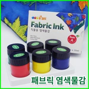 패브릭 염색물감 30ml A세트 6색/빨노파초흰검/직물용