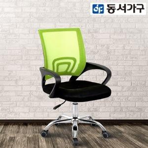 동서가구 라인 요추 고급형 매쉬 의자 DF908128
