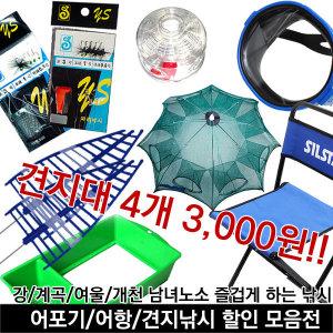 견지대 모음전/어포기/포획망/새우망/통발/피래미낚시