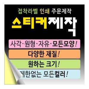 스티커제작 주문 인쇄 업체 이름 투명 원형 홍보 라벨