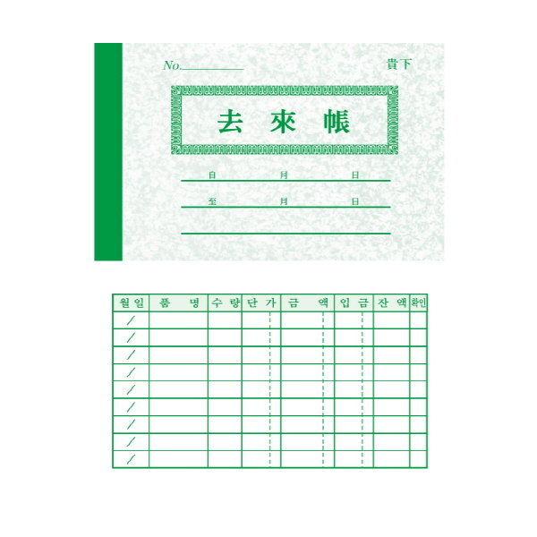 거래장(모조지/22매/홍익사)